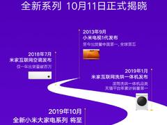 小米大家电新品即将发布,全新系列于10月11正式揭晓