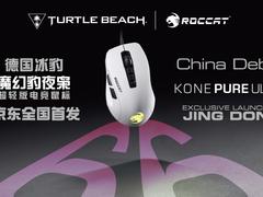 德国冰豹Kone Pure Ultra魔幻豹夜枭超轻版电竞鼠标京东全国首发