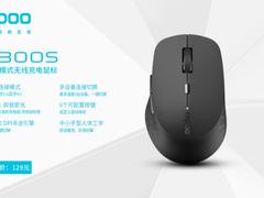 支持QI无线充电,雷柏M300S多模式无线充电鼠标视频