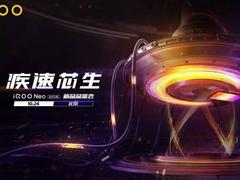 等等党福利:iQOO Neo 855版将于24日发布,跑分瞩目值得期待