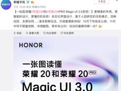 荣耀20 PRO 和荣耀20 抢先升级Magic UI 3.0,更多智慧新体验