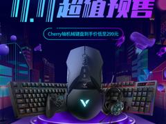 CHERRY轴机械键盘到手299,2019雷柏京东11.11预售启动