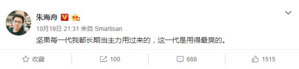 坚果新机强势回归,产品经理朱海舟盛赞:这代用得最爽!