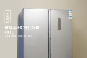 这台2000块钱的不结霜大冰箱相当超值 米家风冷对开门冰箱使用简评