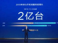 再创记录!华为2019年全球发货量已破2亿!比去年提前64天