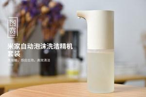 免接触高效清洁的家居好物 米家自动泡沫洗洁精机开箱