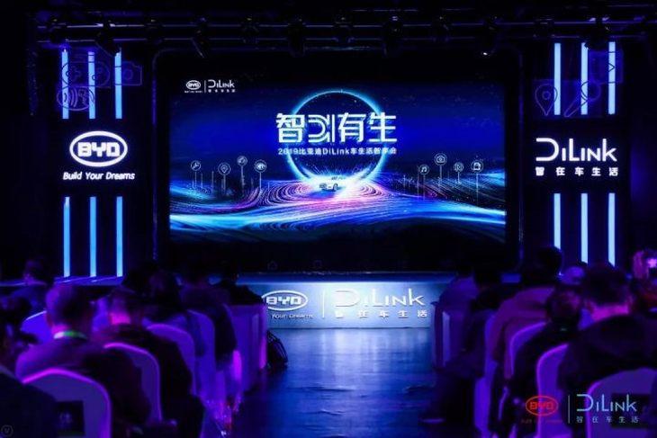引领智能网联行业发展 比亚迪DiLink召开首届车生活智享会