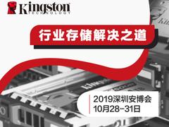 金士顿高可靠性存储解决方案亮相深圳安博会