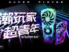 超青年 iGame GeForce GTX 16 SUPER系列潮酷登场