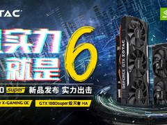 索泰 GTX 1660super X-GAMING OC极速测评报告