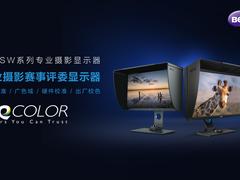 影像工作者的好帮手 明基SW系列专业摄影显示器勾画出众色彩