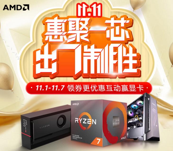 互动赢显卡领劵更优惠 AMD京东11