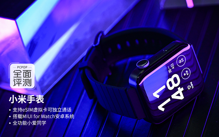 不仅能打电话还搭载安卓系统可下载APP 小米手表评测