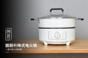火锅爱好者必备的神器 圈厨升降式电火锅开箱体验