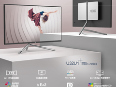 AOC U32U1超高清显示器新品上市,6日0点尽享实惠好价