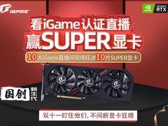 看iGame认证直播 赢SUPER游戏显卡