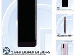 三星Galaxy Fold 5G版即将上线,售价两万你认为值得吗?