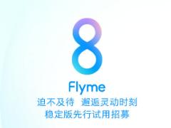 魅族Flyme 8 第二批先行试用:报名体验新功能,运行更流畅