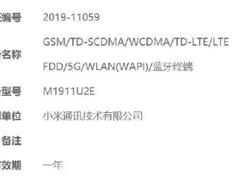 截胡小米9 Pro 5G版 疑似友商的Redmi K30 5G双模手机曝光