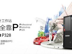 联想推出创意设计工作站:一场商用PC市场的革新