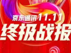 京东双11战报 华为Mate30 Pro 5G获六千元以上手机销量冠军