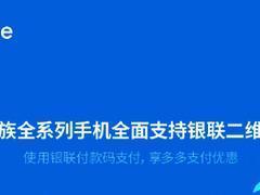 双十一买穷了?魅友别慌,Meizu Pay 上线新功能,银联买买更优惠