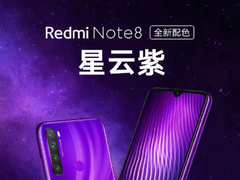 四摄小金刚又出新配色:Redmi Note 8星云紫即将开售