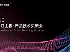 七彩虹举办主板产品技术交流会 展示主板新品及新BIOS