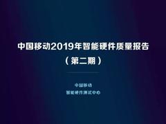 中国移动权威报告出炉:华为Mate30系列包揽测评冠军
