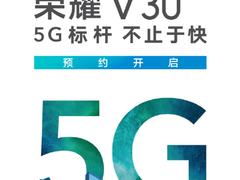 荣耀首款5G大发五分彩-五分时时彩官方开启预约:5G标杆,不止于快