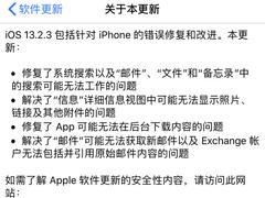 苹果发布iOS 13.2.3更新:修复邮件和App下载错误