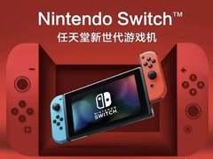 任天堂Switch国行版来袭?天猫旗舰店即将开业