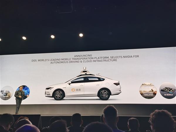 聚焦GTC China 2019 滴滴将使用NVIDIA技术开发自动驾驶和云计算
