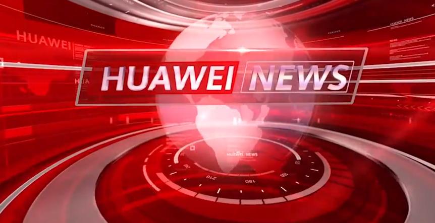 厉害!华为海外首期新闻节目开播,全年收入超8500亿