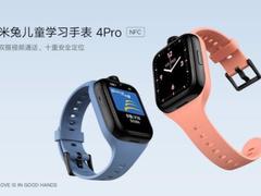 不用再整天为熊孩子焦虑了!万博manbetx客户端推出新一代米兔儿童学习手表4 Pro