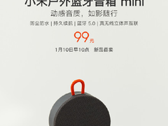小米99元新品预售:动感音质,和你如影随行