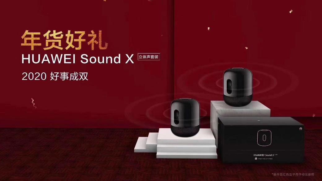 年货好礼 华为Sound X立体声套装版给你更沉浸式听感