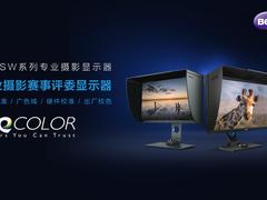 有问必答:选择摄影修图显示器时,色准和4K分辨率谁更重要?