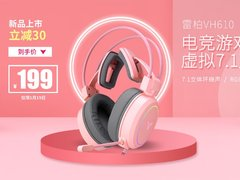 雷柏VH610游戏耳机京东小魔方新品首发 1月19日可享立减30