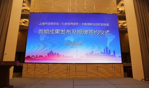 上海市信用领域大数据联合创新实