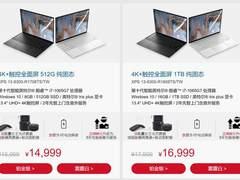 戴尔2020版XPS 13上架中国官网,申博起售价14999元