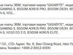 技嘉AMD B550和Intel Z490芯片组主板信息来了