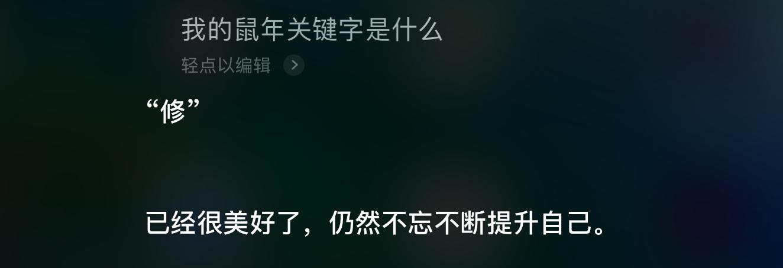 苹果Siri也可以测字算命啦,快来看看你的鼠年关键字