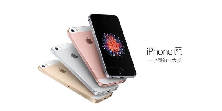 iPhone SE2真的会出现吗?我们来分析一下