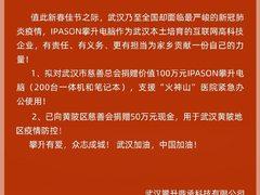 武汉必胜! 攀升电脑捐款50万元为武汉加油