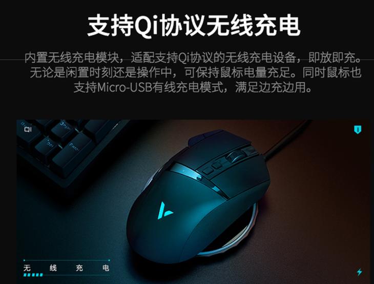 小米10的无线反充可为雷柏VT350Q游戏鼠标充电