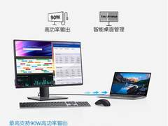 戴尔新款显示器开售,25英寸2K屏,售价2799元