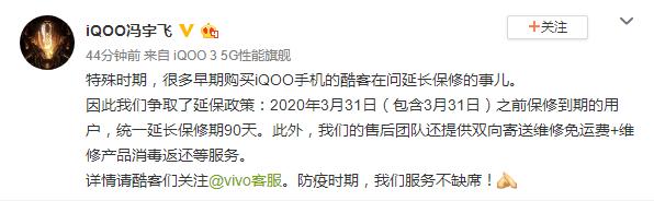 iQOO官宣保修期延长90天,另送免运费+消毒服务