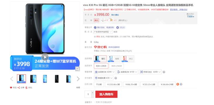 颜值高,拍照体验好 vivo X30 Pro 5G手机京东热卖中