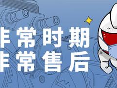 """战""""疫""""必胜 iGame硬件开启非常售后 宅家畅玩更安心"""